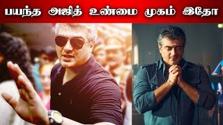 Ajith real face