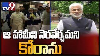 YCP Vijaya Sai Reddy speaks to media after All Party Meet - TV9