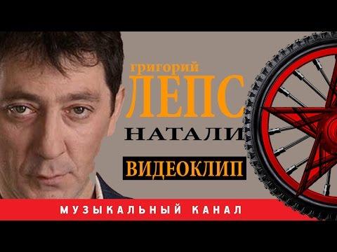 Лепс Григорий - Утоли мои печали, Натали