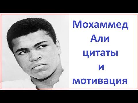 Мохаммед Али лучшие мотивационные цитаты