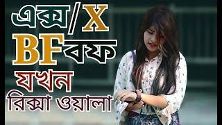 রিক্সা ওয়ালার প্রতিশোধ    New Bengali Funny Video 2017!!! MojaMasti Official