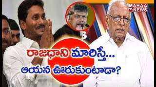Will Jagan Change Capital In AP? |#IVR Analysis | MAHAA NEWS