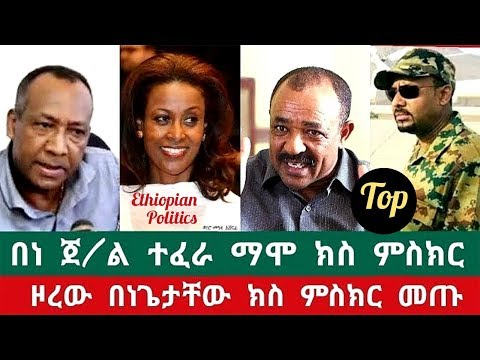 Daily Ethiopian News August 04,2019