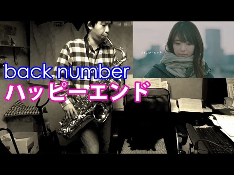 Back Number - Happy End (ハッピーエンド) Tenor Saxophone Cover