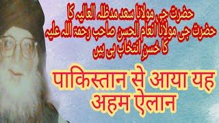 Ulema e Pakistan ki Taraf se Aham Ailaan |पाकिस्तान से आया यह अहम ऐलान|