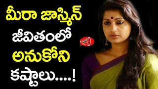 meera jasmine real life problems with family family and husband unseen photos gossip adda