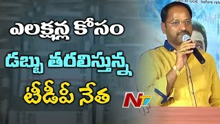 Police Caught TDP Leader Vallabhaneni Anil Kumar Driver | Rs 60 Lakh Hawala Money Seized |Be Alert