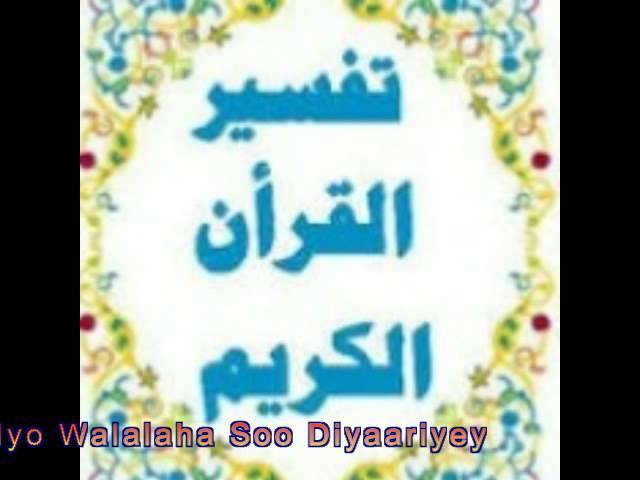 Tafsiirka Qur'aanka Kariimka (*22-15 سورة يوسف *) Li Sh Xassan Ibrahim Ciise Xafidahullaah