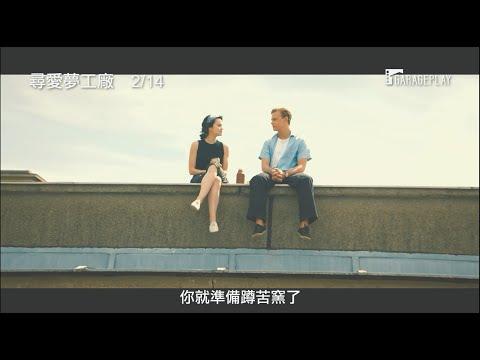 【尋愛夢工廠】Traumfabrik 電影預告 2/14(五) 假戲真做