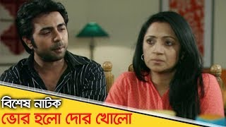 Bangla Romantic Natok | Vor Holo Dor Kholo | Apurba,  Tania Ahmed | Boishakhi TV Natok