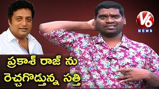 Bithiri Sathi Challenges Prakash Raj On His Political Entry | Teenmaar News | V6 News