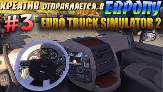 Прохождения игры euro truck simulator 2 79