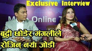 Buddhi Tamang सँग विहे गर्दिन भन्दै मंगलीले सार्वजनिक गरिन् नयाँ जोडी Rajani&Prithbi Rai Interview