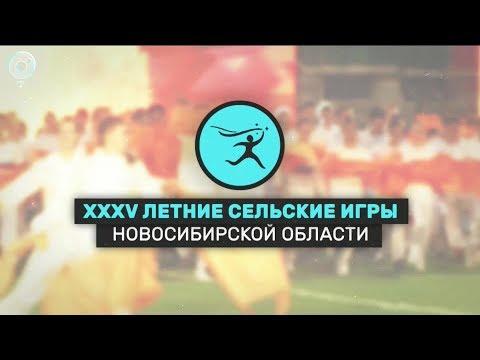 XXXV летние сельские спортивные игры Новосибирской области | 29 июня 2018