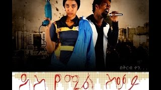 New Amharic Movie Des Yemil Sekay (ደስ የሚል ስቃይ) - Official Trailer