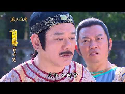 台劇-戲說台灣-十九公審奇冤-EP 01