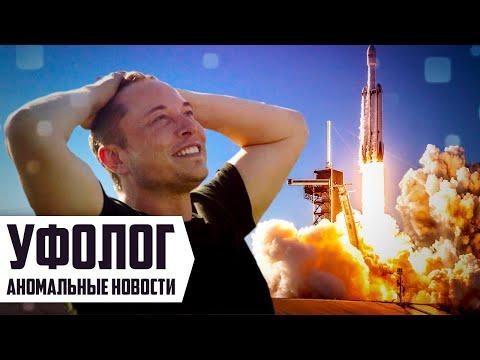 ШОК! ИЛОН МАСК КОНТАКТИРУЕТ С ПРИШЕЛЬЦАМИ (SpaceX)? ВЕРТОЛЁТ ПРЕСЛЕДУЕТ НЛО! Аномальные Новости №28