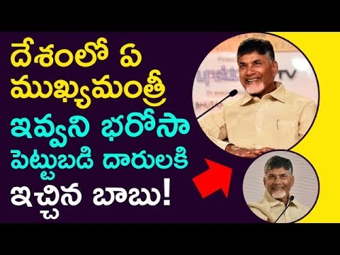 Babu Gave Full Confidence To Investors Like No Other CM In India.. ! | Taja30