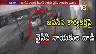 జనసేన కార్యకర్తపై వైసిపి నాయకుల దాడి | CCTV Visuals