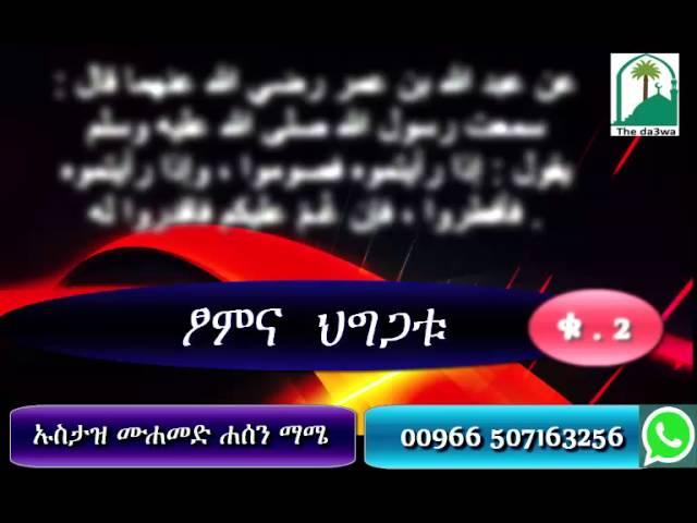 umdetul ahkam የፆም ህግጋት 2  احكام الصيام من عمدة الاحكام