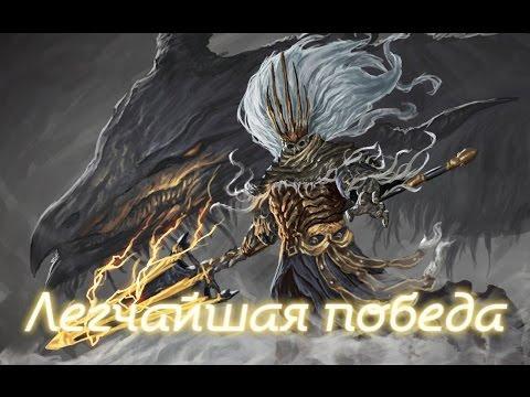 Dark Souls 3 - Безымянный король, No damage, NG++ или самый легкий способ победы   The Nameless King