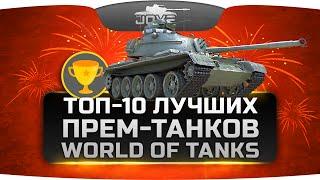 ТОП-10 лучших прем-танков в World Of Tanks.