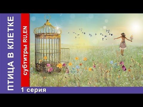 Птица в Клетке / Bird in a Cage. Фильм. 1 Серия. StarMedia. Фильмы о Любви. Мелодрама