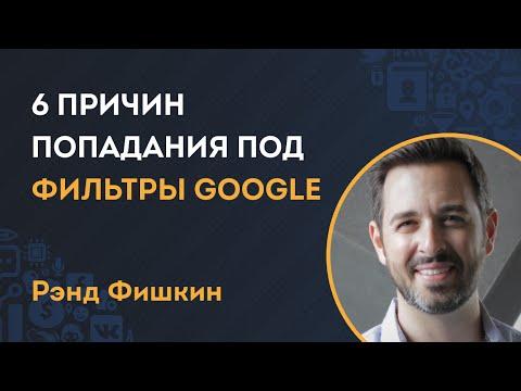 6 причин попадания под фильтры Google
