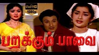 Kanchana - Parakkum Paavai | M.G.R, Sarojadevi, Kanjana | Super Hit Full Movie