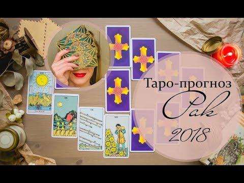 Таро гороскоп   сегодня рак женщи