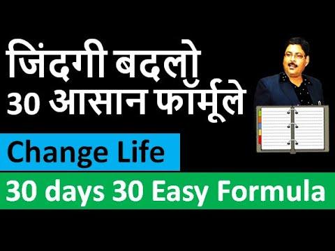 Change Life in 30 days / ३० दिनों में जिंदगी बदलो  - ३० आसान फॉर्मूले / Hindi Motivational video