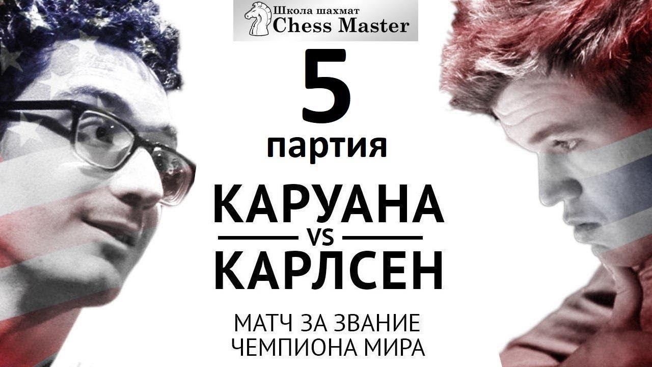 Магнус Карлсен - Фабиано Каруана: Обзор 5 Партии Матча За Звание Чемпиона Мира. Лондон 2018