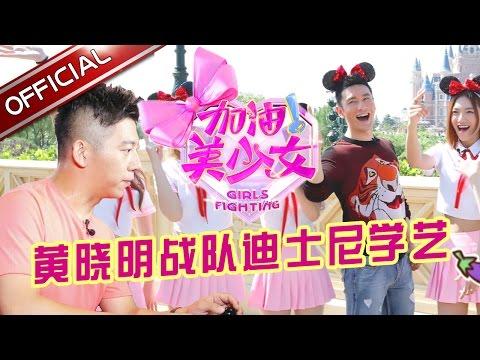 陸綜-加油美少女-EP 07-20160723 黃曉明戰隊迪士尼學藝