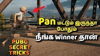 PUBG Mobile Top 4 New Secret Tricks in Tamil - புதிய நான்கு சிறந்த pubg Tricks