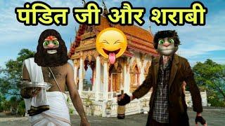 Sharabi - Pujari Comedy ! Funny Comedy ! Talking Tom