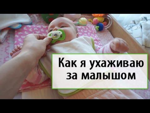 Как я ухаживаю за малышом