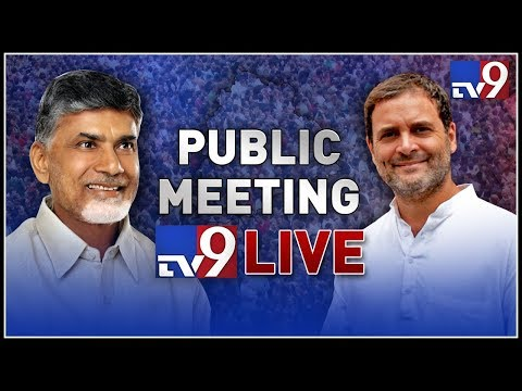 Chandrababu Naidu - Rahul Gandhi  LIVE Pubblic Meeting || Hyderabad - TV9