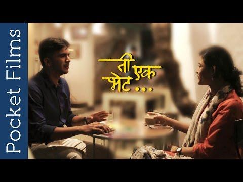 Marathi Short Film - Ti Ek Bhet   Romance-Couple-Breakup