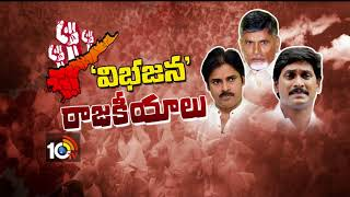 Hot Debate on All Party Meet, AP Special Status and No-Trust Move