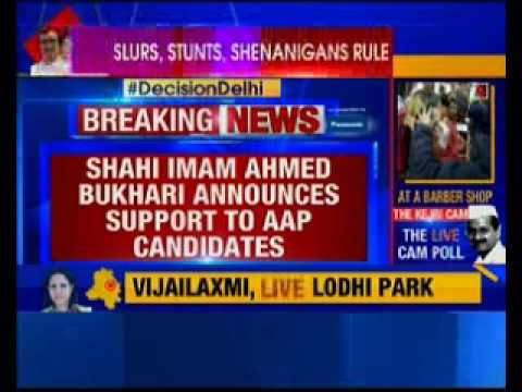 Shahi Imam Syed Ahmed Bukhari appeals for support to AAP in Delhi polls