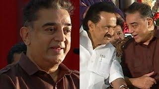 திமுக மேடையில் கமல்! நல்ல மாண்பு... Kamal Hassan shares dias with MK Stalin | nba 24x7