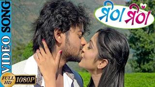 MITHA MITHA Title Song Full Song MITHA MITHA Odia Movie Ira Mohanty Bishnu Mohan Kabi