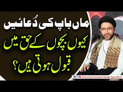 Kyu Maa Baap ki Duae Bacho k Haq me Qabool Hoti hain by Allama Syed Shahenshah Hussain