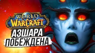Azshara Was Defeated - The Dungeon of Ancient God Destroyed / World of Warcraft