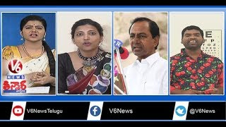 Independence Day Celebrations | IAS Amrapali Afraid Of Ghost | Kanti Velugu Scheme | Teenmaar News