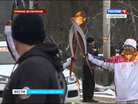 Эстафета олимпийского огня стартовала в Ставрополе