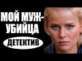 Мой муж убийца 2016 русские детективы 2016 фильмы про криминал Movie 2017 mp3