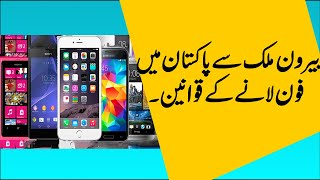 Pakistan`s New Mobile Phone Tax Policy Everything you need to KNOW (URDU)