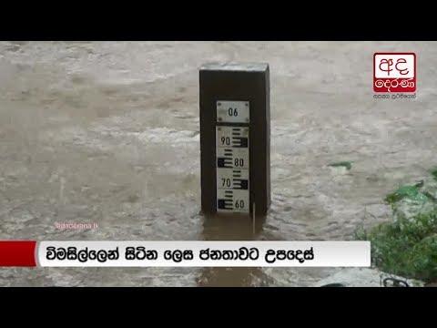 water levels of kalu|eng