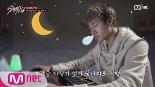download lagu Stray Kids 6회 방리더의 하루는 24시간이 모자라~♬ 171121 Ep.6 gratis
